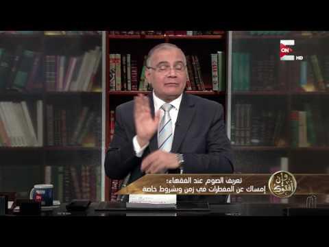 وإن أفتوك: تعريف الصوم عند الفقهاء .. د. سعد الهلالي
