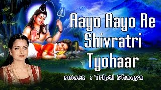 Aayo Aayo Re Shivratri Tyohaar SHIVRATRI BHAJAN BY TRIPTI SHAQYA I Full Video Song