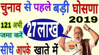 चुनाव से पहले हुई बड़ी घोषणा सभी के खाते में आएंगे 27 लाख रुपए मात्र ₹121 जमा करने पर   new scheame