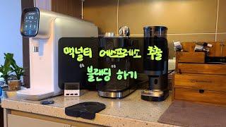 [홈카페]맥널티를 이용한 블랜딩편/가정용 커피머신으로 …