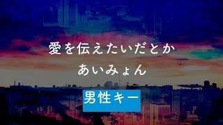 【男性キー(-5)】愛を伝えたいだとか - あいみょん【生音風カラオケ・オフボーカル】