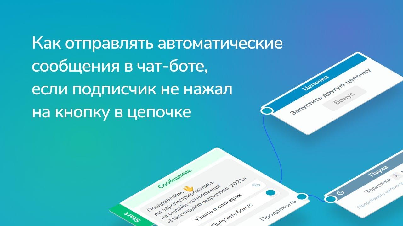 Как отправлять автоматические сообщения в чат-боте, если подписчик не нажал на кнопку в цепочке
