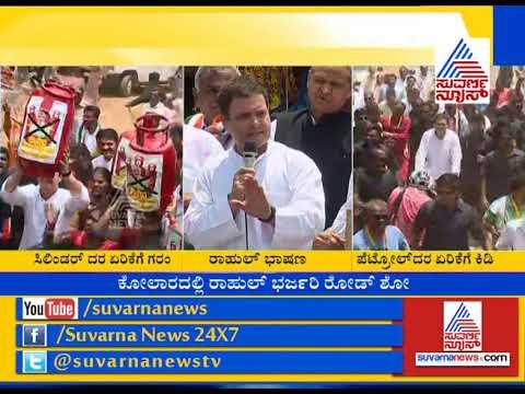 Massive Crowd For Rahul Gandhi Roadshow In Kolar | ಚಿನ್ನದನಾಡಿನಲ್ಲಿ ಹರಿದು ಬಂದು ಜನಸಾಗರ