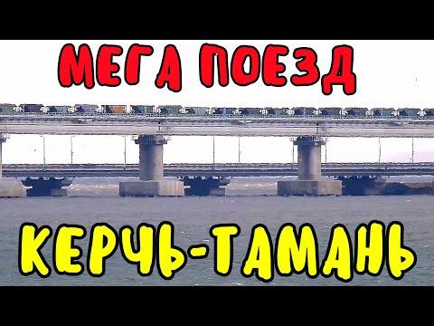 Крымский мост(02.11.2019)Большой состав