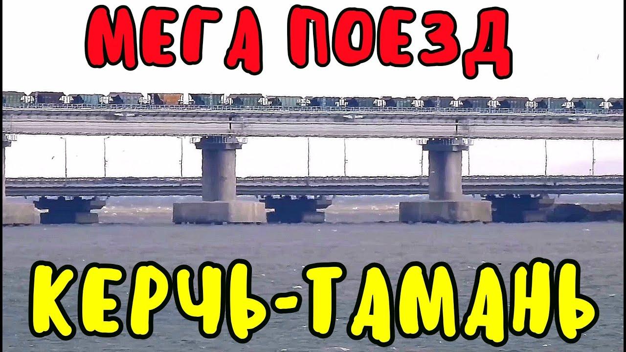Крымский мост(02.11.2019)Большой состав на мосту.Работа путеукладчика.Рихтовщик рельсов.