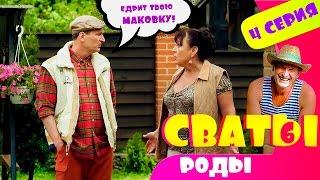Сериал Сваты 6 й сезон 4 я серия Домик в деревне Кучугуры комедия смотреть онлайн HD