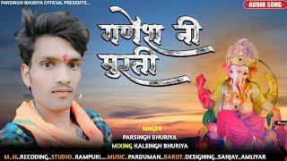 गणेश नी मुरती_पारसिह भुरिया न्यू सोंग 2021 l Parsingh Bhuriya New song special Dj गणेश चतुर्थी