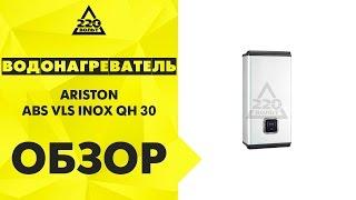 Водонагреватель ARISTON ABS VLS INOX QH 30