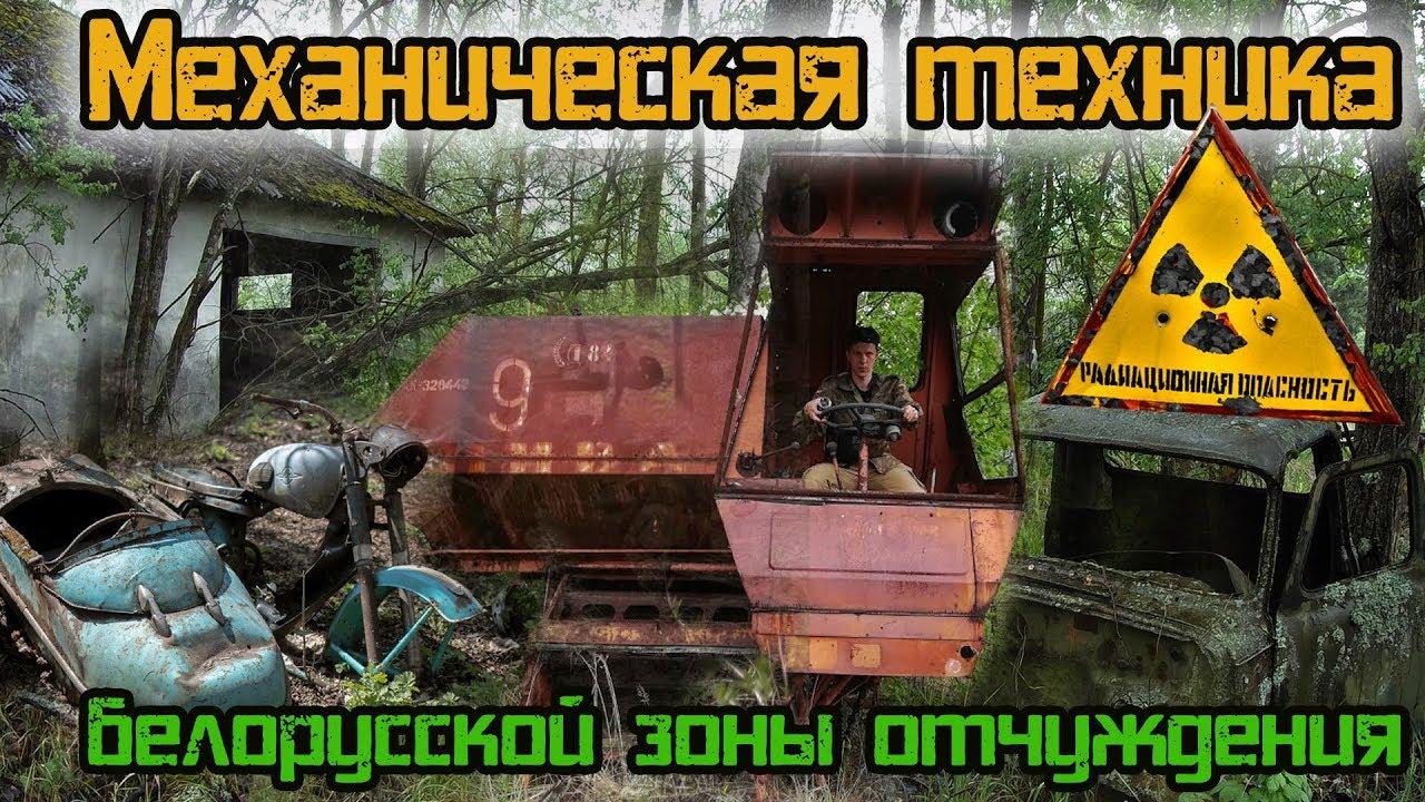 Заброшенная техника зоны отчуждения Беларуси. Сталк в ЧЗО.