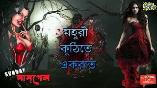 sunday suspense 2018 II Mahuri Kuthite Ekrat IIমহুরী কুঠিতে একরাত  II bengali story video