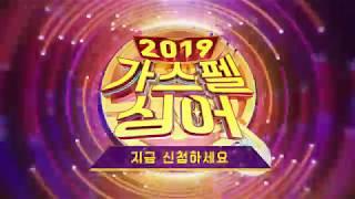 2019 가스펠싱어 (25회 극동방송 전국복음성가경연대회) 홍보영상 2