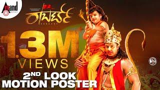 Roberrt - Second Look Motion Poster 4K | Darshan | Tharun Kishore Sudhir | Arjun Janya
