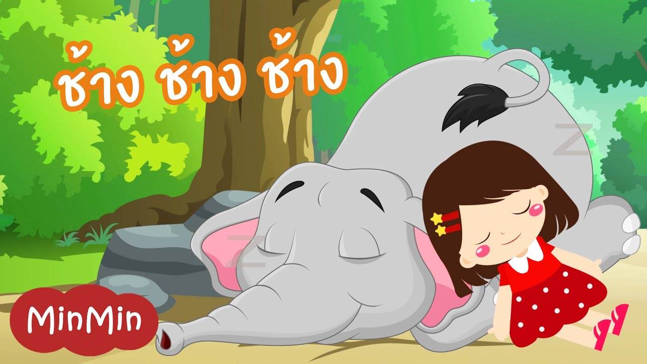 เพลง ช้าง ช้าง ช้าง น้องเคยเห็นช้างหรือเปล่า ลูกช้างน้อย น่ารักแสนซน | MinMin
