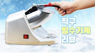 빙수기계로 기본 팥빙수 만들기