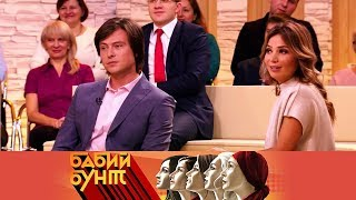 Бабий бунт - Выпуск от30.11.2017