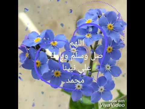 اللهم صل على محمد وال محمد الحمد الله على كل حال