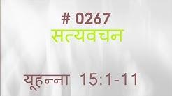 यूहन्ना (#0267) John 15:1 -11 Hindi Bible Study Satya Vachan