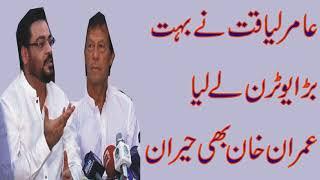 aamir liaquat big u turn about imran khan