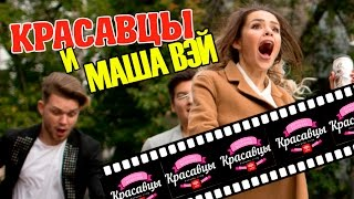 Красавцы Love Radio и Маша Вэй / Бэкстейдж