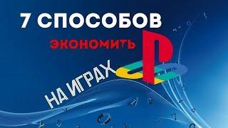 7 способов экономить на играх PlayStation 4 thumbnail