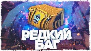 ЖЕСТОКИЙ БАГ С САЙТОМ - ОТКРЫТИЕ КЕЙСОВ!!!