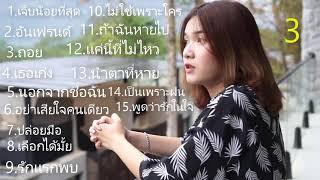 รวมเพลง ice tamonwan - ไอซ์ ธมลวรรณ ( Cover )