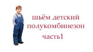видео Шьем детям | Записи в рубрике Шьем детям | О мире моды и шитья! : LiveInternet - Российский Сервис Онлайн-Дневников