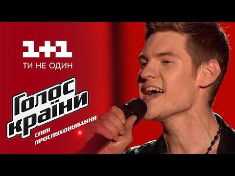 Антон Якубовский Crying - выбор вслепую - Голос страны 6 сезон