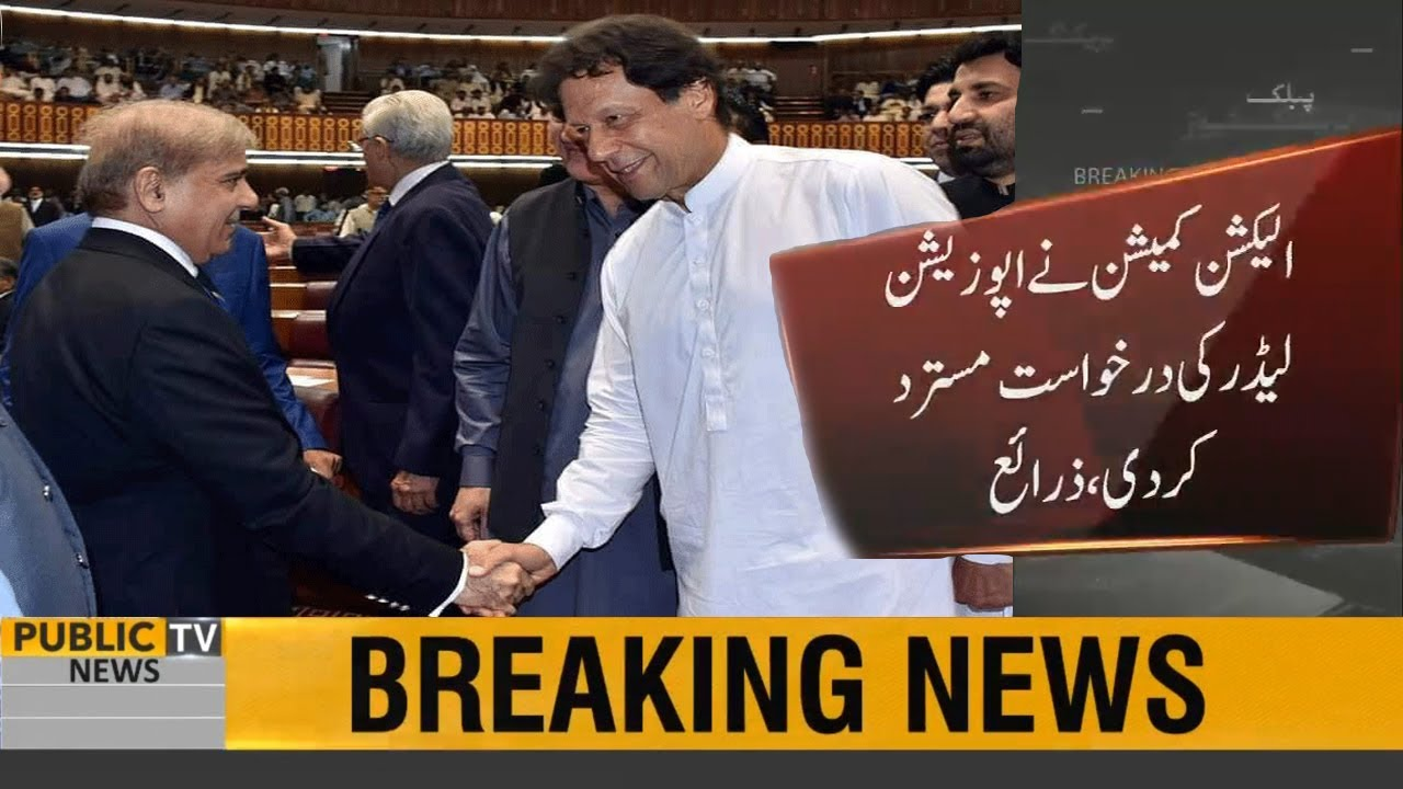 Shehbaz Sharif request Turned Down | Election Commission bars him to cast Vote in Senate Election