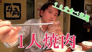 【牛角】1人で焼肉食べ放題に挑む! 1 person Yakiniku! I challenge!