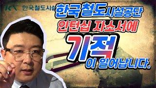 한국철도시설공단 체험형 인턴십 자소서에 기적이 일어납니…