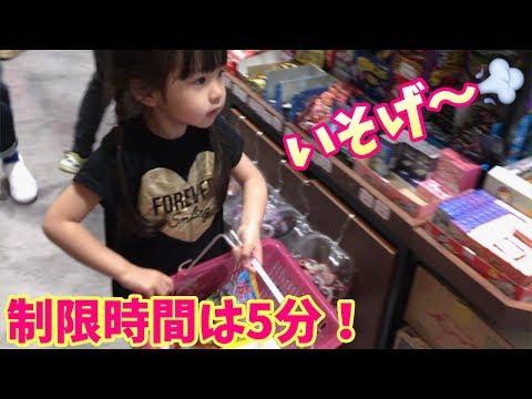 駄菓子屋さん❤️制限時間は5分♪好きなだけ買ってあげる!!こりゃカゴに入れるっきゃないね♪