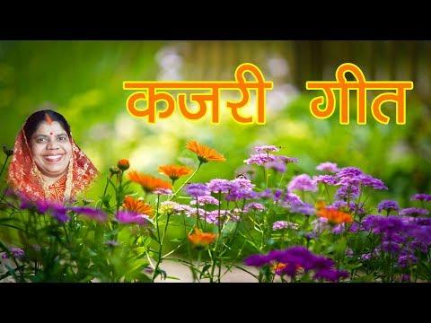 सावन कजरी गीत 2017 । Savan Kajri Geet 2017