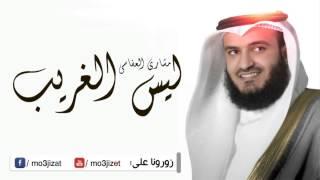 انشودة مؤثرة ومبكية جدا ليس الغريب للشيخ مشاري بن راشد العفاسي