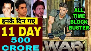War 11 Day Boxoffice collection, War movie collection, War के आगे फ्लॉप हुए खान सितारे Hrithik Tiger