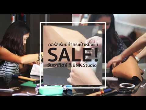 Intro Leather Workshop Bnk Studio Full Youtube