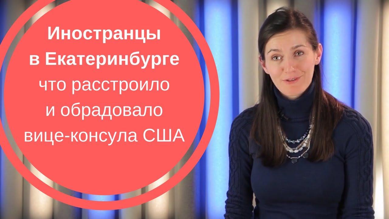 Екатеринбург знакомства иностранцы