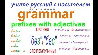 № 179   Русская Грамматика: приставки