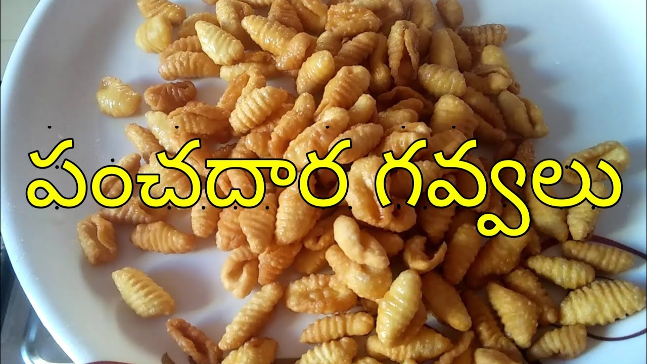 పంచదార గవ్వలు - Gavvalu Recipe In Telugu - Gavvalu Recipe - Gavvalu - Sweets Recipes In Telugu