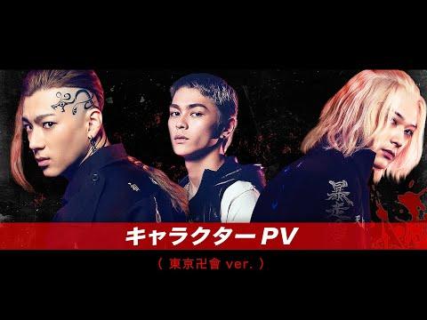 映画『東京リベンジャーズ』キャラクターPV(東京卍會ver.) 2021年7月9日(金)公開
