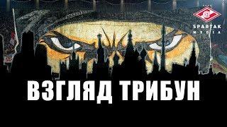 «Локомотив» — «Спартак», «Взгляд трибун», 4.03.2018