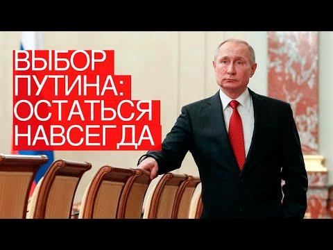 Выбор Путина: Остаться навсегда илиуйти?
