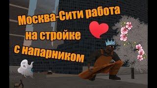 CRMP - Brilliant RP | Строительство квартиры в Москва-Сити