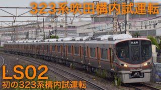 323系 LS02編成 吹田構内試運転