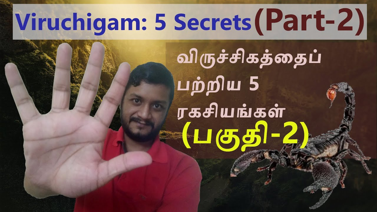 Viruchigam Special: 5 Secrets (Part-2) | விருச்சிகத்தைப் பற்றிய 5 ரகசியங்கள் (பகுதி-2)