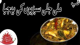 Mix Veg Sabji-Indian Vegetables-Pakistani Food Recipes-Urdu-Hindi-Suma Cooking Show