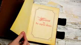 Обзор Книги заклинаний по мотивам вселенной о Гарри Поттере