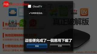 【 自己動手破解 】小米盒子翻牆破解教學。適合任何國家地區人士使用(04.09.16更新新增ViuTV)