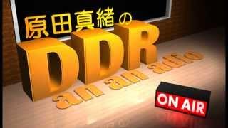 Showroomにて配信した 原田真緒のDan☆Danレディオ をラジオ風に編集。 ※...