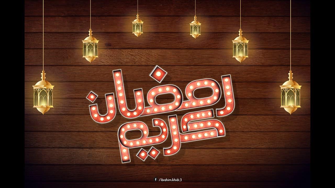 صور رمضان 2018 رمزيات و خلفيات 8